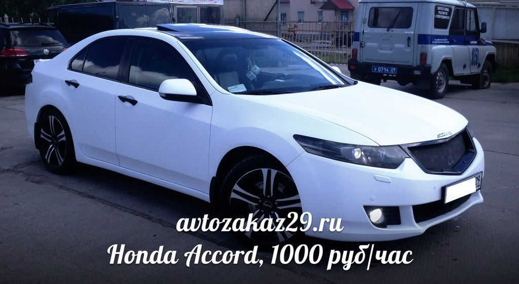 Аренда Honda Accord в Архангельске