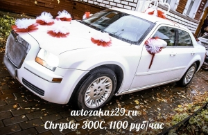 Аренда Chrysler 300C в Архангельске