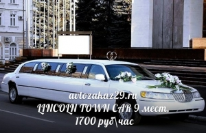 Аренда Lincoln Town Car Limousine в Архангельске